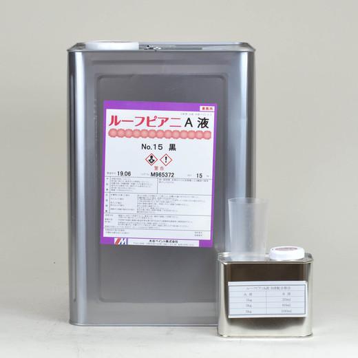 超耐候 カラーベスト塗替え塗料 ルーフピアニ(水性・2液)