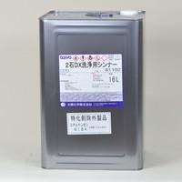 2石DX洗浄用シンナー(特化則対応)