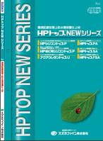 HPシリコントップP