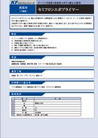 KF セミフロンエポプライマー(1液型)