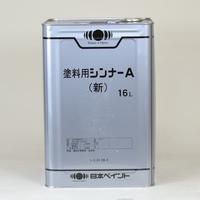 日ペ 塗料用シンナーA(新)
