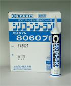 シリコンシーラント 8060プロ 特価品