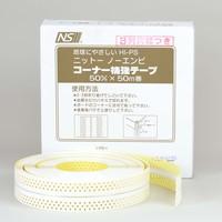 ノーエンビコーナー補強テープ(糊付き)