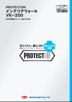 PROTECTONインテリアウォールVK-200