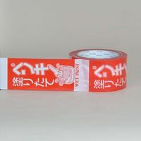 ペンキ塗りたてテープ のり付
