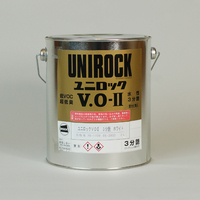 ユニロックVOII(5分ツヤ有)