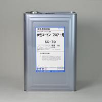 水性ユートン フロアー用(SC-70)