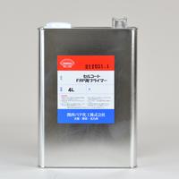 セルコートFRP用プライマー(溶剤型)