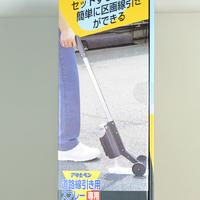 道路線引き用スプレー