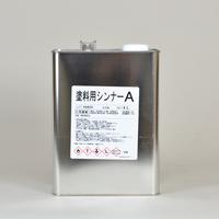 SK 塗料用シンナーA