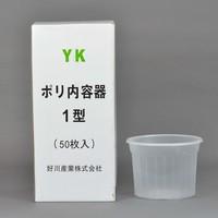 YKポリ内容器1型