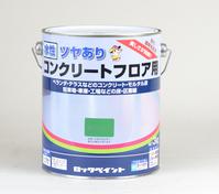 水性コンクリートフロア用(艶有)