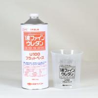 1液ファインウレタンU100 フラットベース