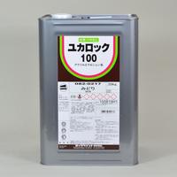 ユカロック#100(水性・艶消)
