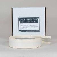 NSコーナーテープ(糊なし)