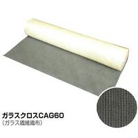 ガラスクロスCAG60(プルーフロン用)