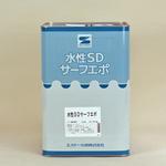 水性SDサーフエポ施工方法 水性SDサーフエポ