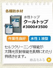 クールトップ#3000#3500 各種防水材